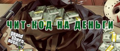 Чит-код на деньги в ГТА 5