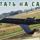 Как управлять самолётом в ГТА 5