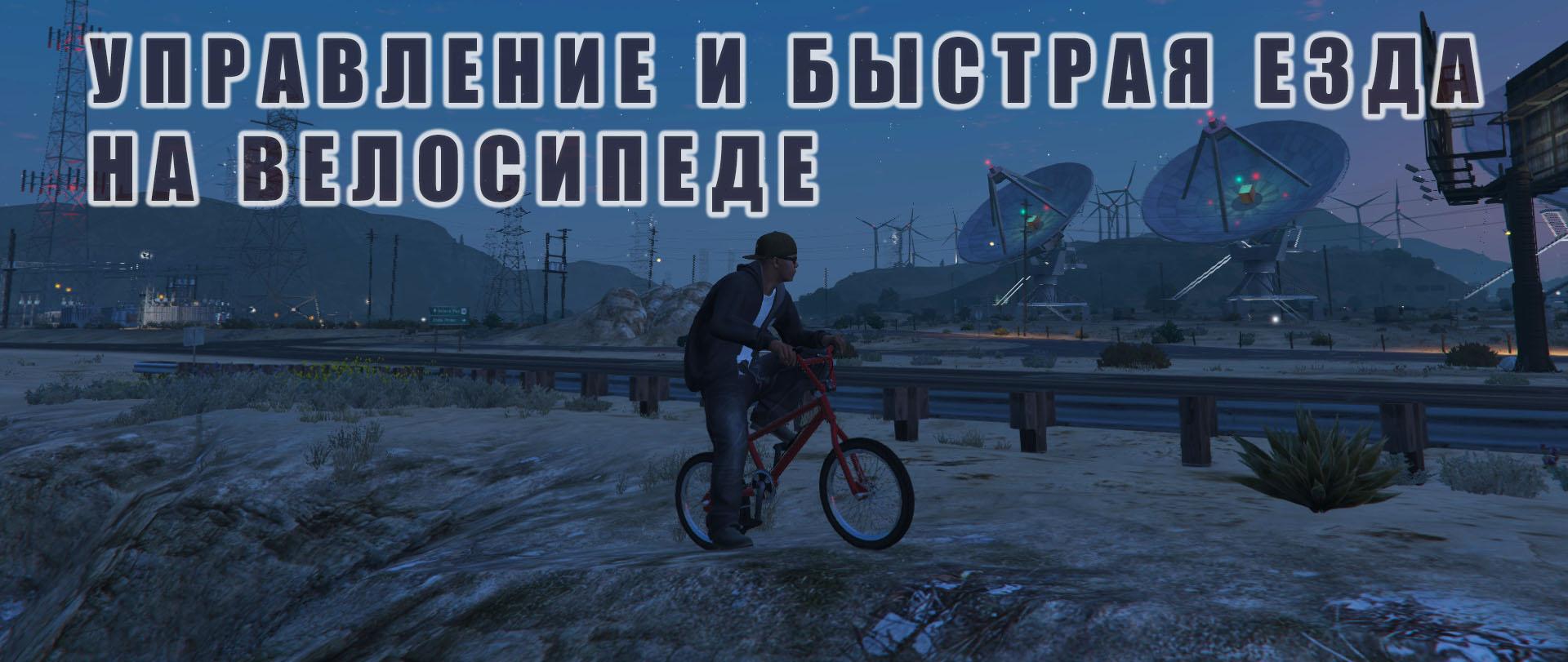 Как управлять и максимально быстро ускориться на велосипеде в ГТА 5 инструкция